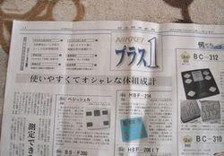 nikkei_20120211-2.jpg
