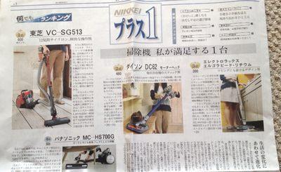 nikkei_cleaner2.JPG
