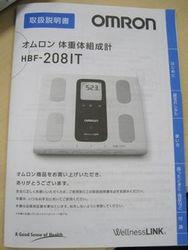 omron_HBF-208IT_3.jpg