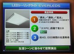 pana_LED2011_1.JPG