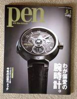 pen20120501.JPG