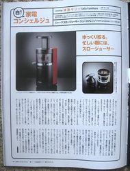 pen20120901_kaden.JPG