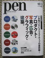 pen20121001.jpg