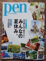 pen20140801.jpg