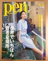 pen_20130401.JPG