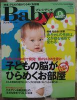 president_baby.jpg
