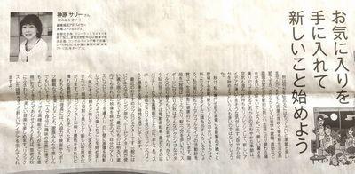 sallly_nikkei.jpg