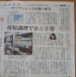 sankei_20110909.jpg