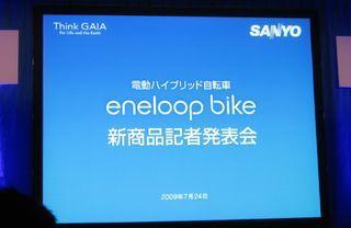 sanyo_bike_1.jpg