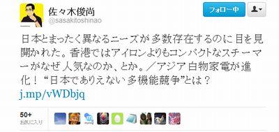 sasaki_twitter.jpg
