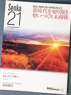 senka201710.jpg