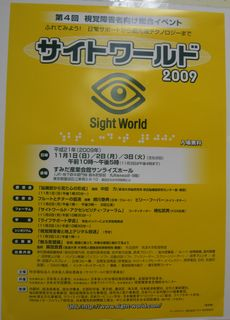 sight-world_1.jpg