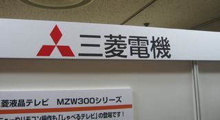 sight-world_mitsubishi2.jpg