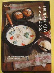 slow_cooker_book.jpg