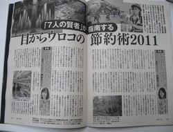 syukanASAHI20110902.JPG