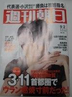 syukanASAHI20110902top.JPG