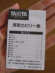 tanita_2.jpg