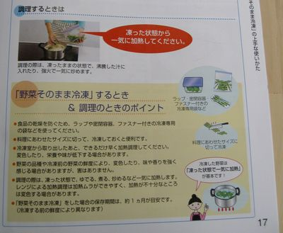 torisetsu_2.jpg