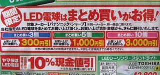 yamada_LED.jpg