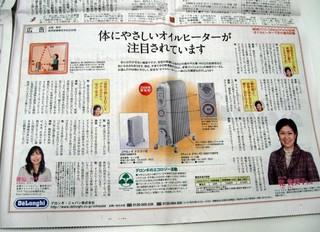 yomiuri20091208.jpg