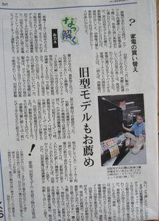 yomiuri20110811.jpg