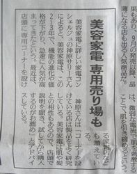 yomiuri_kaden.jpg