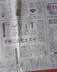 yomiuri_kakei.jpg