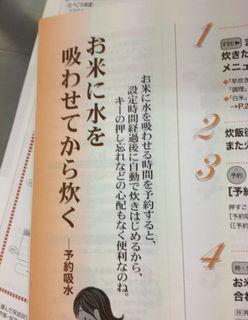 yoyaku_kyusui.JPG