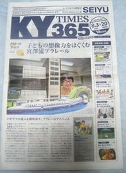 KY TIMES.JPG