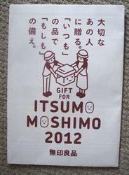 MUJI_itsumo.jpg