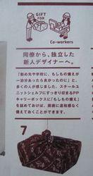 MUJI_itsumo_4.jpg