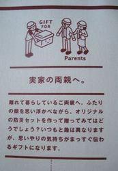 MUJI_itsumo_5.jpg