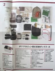 MUJI_itsumo_6.jpg