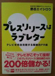 PR_book.jpg