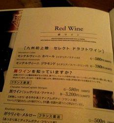 black_wine_1.jpg