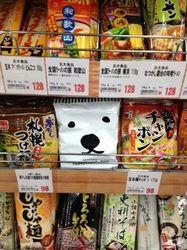 maruyama_shirokuma.jpg