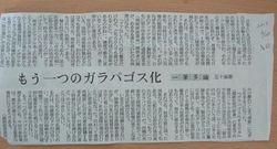 sankei_20100628.JPG