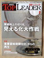 top_leader201208.JPG